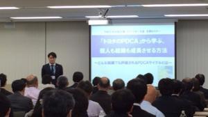 トヨタのPDCA講演