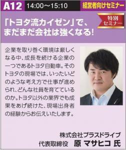大塚商会 講演 原マサヒコ