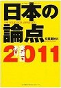 日本の論点2011