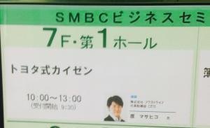 SMBCセミナー 原マサヒコ