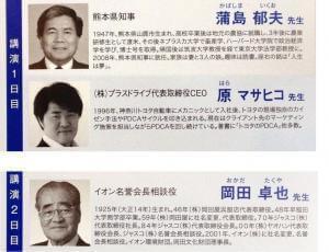 商業界_原マサヒコ