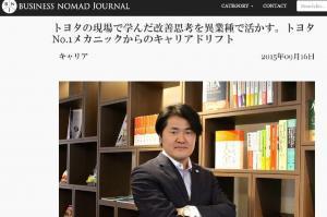 ビジネスノマドジャーナル