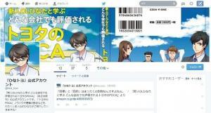 ひなトヨTwitter