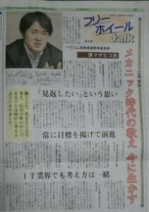 日刊自動車新聞インタビュー