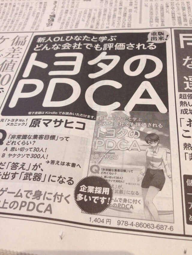 日経新聞3面ひなトヨ
