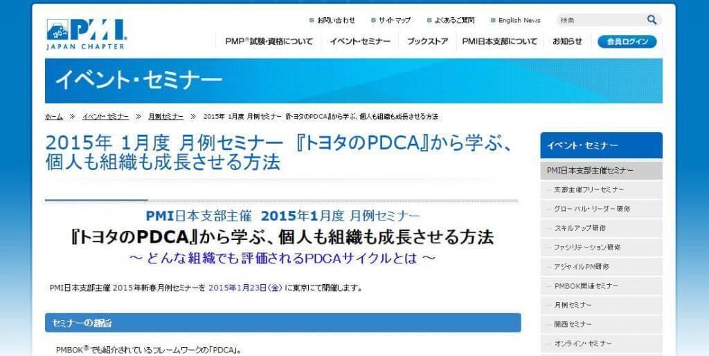 PDCA講演_PMI