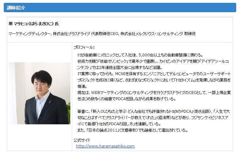 PDCA講演2_PMI