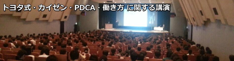 トヨタ式・カイゼン・PDCA・働き方に関する講演なら原マサヒコ