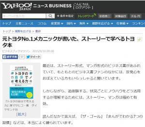 「トヨタの自分で考える力」Yahooニュース掲載