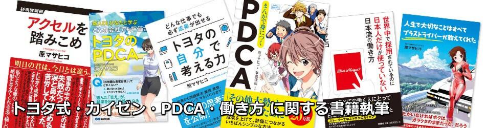 トヨタ式・カイゼン・PDCA・働き方に関する書籍執筆なら原マサヒコ