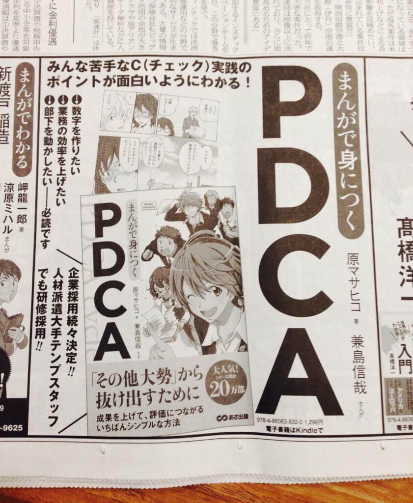 まんがで身につくPDCA日経広告