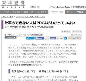 東洋経済オンラインPDCA1