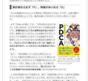 東洋経済オンラインPDCA2