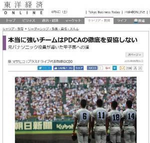 東洋経済オンライン PDCA