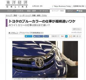 東洋経済にトヨタの時短