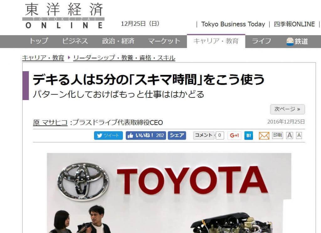 トヨタ 時短 東洋経済