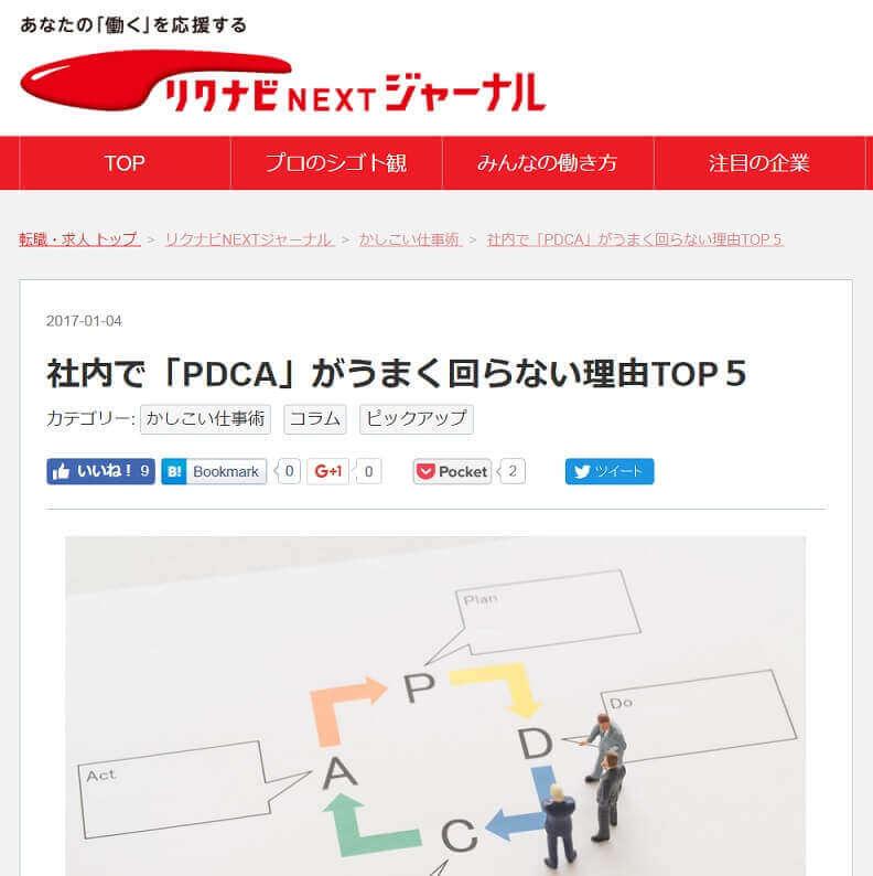 リクナビNEXTジャーナル 原マサヒコ