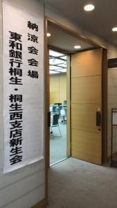 東和銀行 講演会