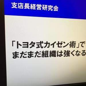 武蔵野銀行 講演会