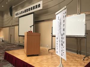 トヨタ カイゼン 講演
