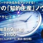 KADOKAWA 講演