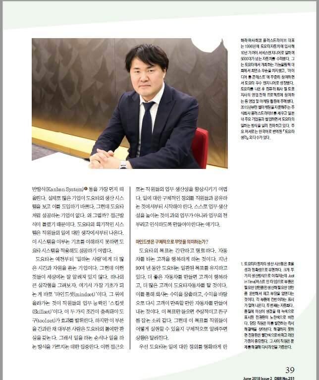 韓国 インタビュー トヨタ