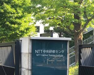 NTT 研修
