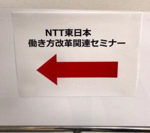 NTT東日本 講演
