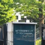 NTT中央研修センタ 講演